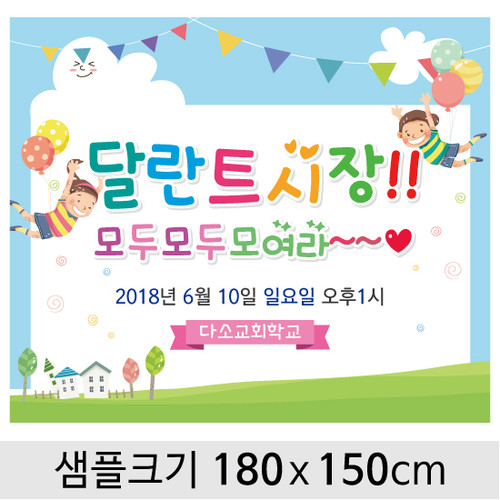 교회유치부(달란트시장)현수막-052  ( 180 x 150 )