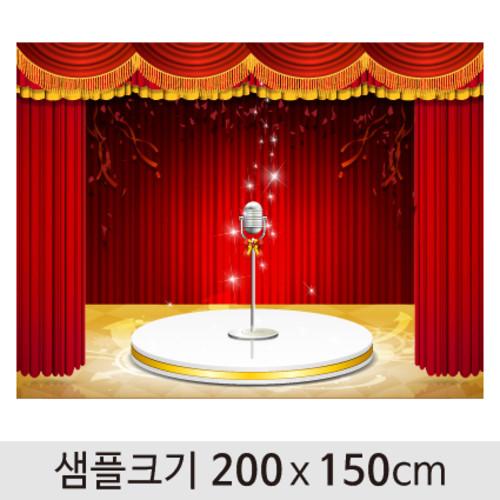 무대배경현수막-065 ( 200 x 150 )