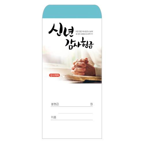 신년 감사헌금 봉투 - 신년2018-2 (1속 100매)