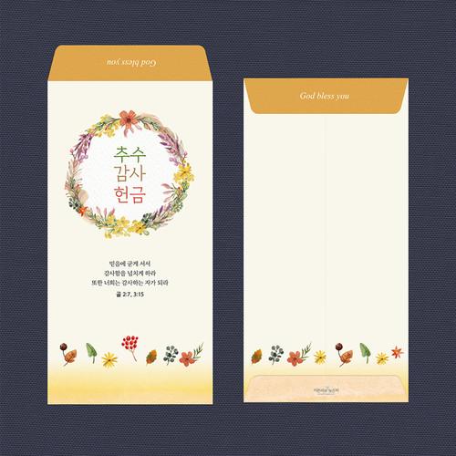 추수감사 헌금봉투_001 (50매,500매,1000매)