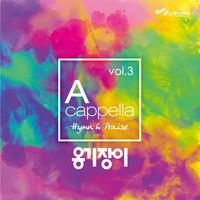 옹기장이 아카펠라 VOL. 3 Hymn & Praise (CD)