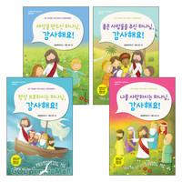 감사를 배우는 성경 이야기 플랩북 세트 (전4권)