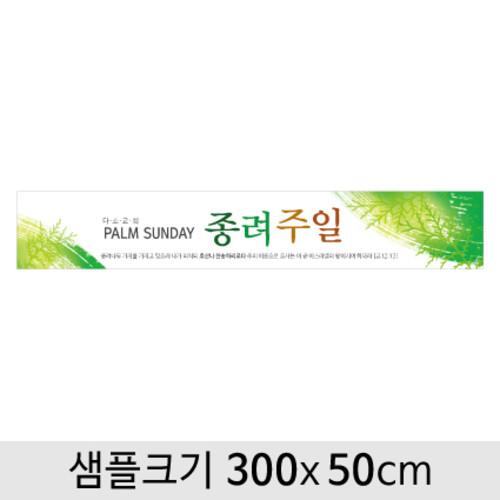 종려주일현수막-007 (300 x 50)