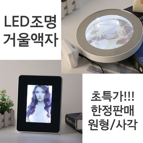 LED 조명 거울액자(사진교체가능)