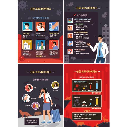 안전예방현수막(신종코로나바이러스)-008 ( 130 x 180 )
