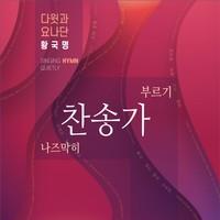 다윗과요나단 황국명목사 - 나지막히 찬송가 부르기 (CD)