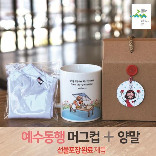 <갓월드>선물세트 NO.22 예수동행머그컵 양말(라벨선물포장)