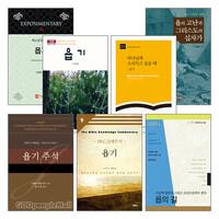 욥기 연구와 설교 관련 2017~2018년 출간(개정)도서 세트(전8권)