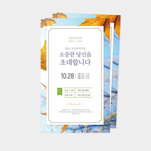 초대장(EL-0370)