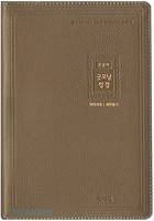 [교회단체명 인쇄] 큰글자 굿모닝 성경 특중 합본 (색인/지퍼/천연양피/카푸치노)
