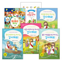 2019년 상반기 출간(개정)된 유아(3~5세) 성경동화,말씀그림책,그림성경 세트(전6권)