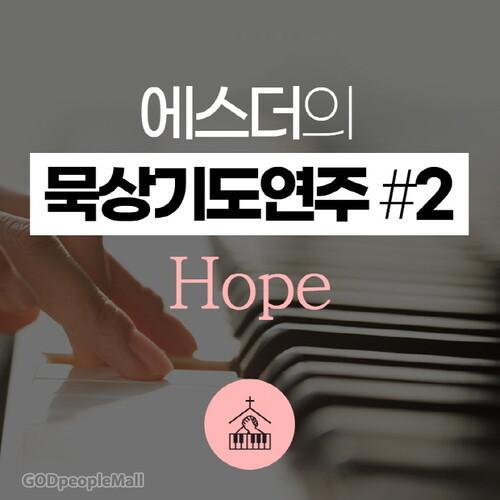 에스더의 묵상기도연주 2. Hope / 이메일 발송(파일)