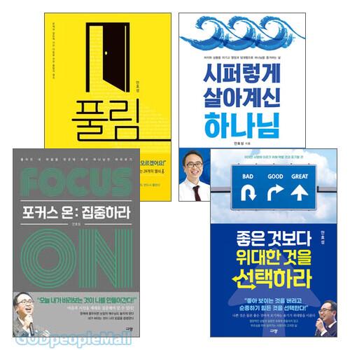 안호성 목사 저서 세트(전6권)