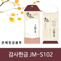 은혜 헌금 봉투 (JM-s102감사헌금) (1속50매) 교회용품
