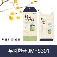 은혜 헌금 봉투 (JM-s301무지헌금) (1속50매) 교회용품