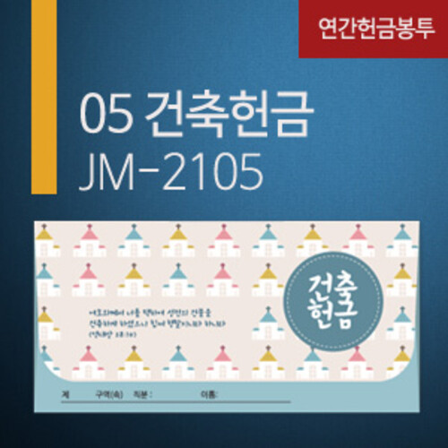 new 연간 헌금봉투 (JM-2105건축헌금) (1속20매) 교회용품