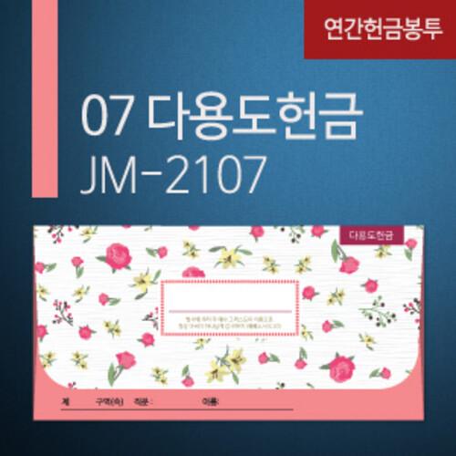 new 연간 헌금봉투 (JM-2107다용도헌금) (1속20매) 교회용품