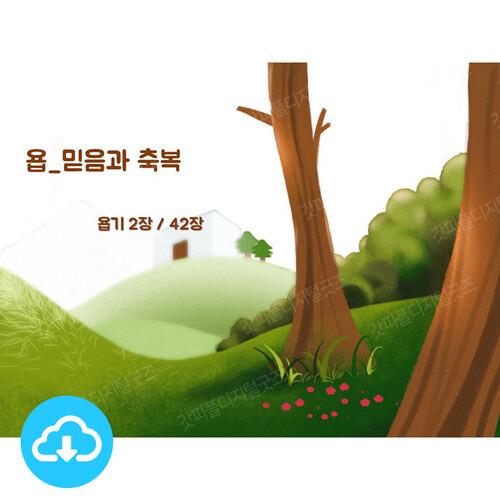 애니매이션 PPT 설교 성경이야기 51 욥_믿음과 축복 by 갓키즈 / 이메일발송(파일)
