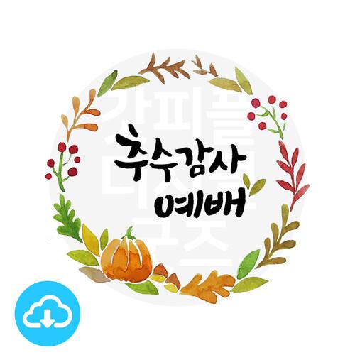 디지털 캘리그라피 12 추수감사예배(블랙) by 해피레인보우 / 이메일발송(파일)