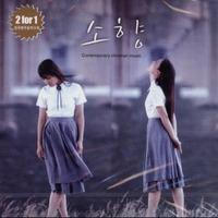 소향 - MR 포함 (2CD)