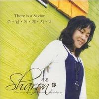 샤론 1집 - 주님이 계시니(CD)