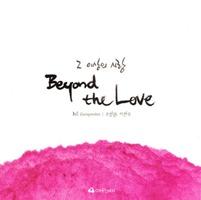 주영광 & 이현우 - 그 이상의 사랑 (CD)