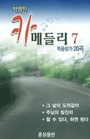 박영진 카 메들리7 : 복음성가 20곡(TAPE)