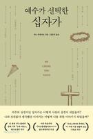 [개정판] 예수가 선택한 십자가