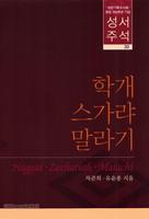 대한기독교서회 창립100주년 기념 성서주석 30 (학개/스가랴/말라기)