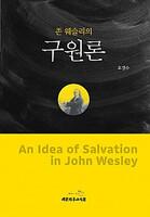 존 웨슬리의 구원론