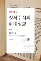원어중심 성서주석과 현대설교 (워크북)