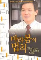 바라봄의 법칙 - 청와대로 간 요셉, 주대준 박사의 바라봄 이야기