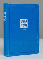 비전성경 특미니 단본 (색인/이태리신소재/무지퍼/펄청색)