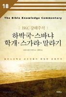 [개정2판] 하박국·스바냐·학개·스가랴·말라기 - BKC 강해주석시리즈 18