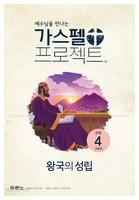 가스펠 프로젝트 - 구약 4 : 왕국의 성립 (고학년 학생용)