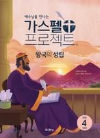 가스펠 프로젝트 - 구약 4 : 왕국의 성립 (저학년 학생용)