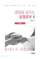 생명을 살리는 성경공부 6