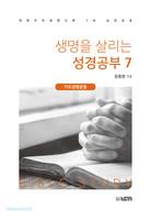 생명을 살리는 성경공부 7