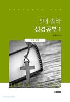 5대 솔라 성경공부 1