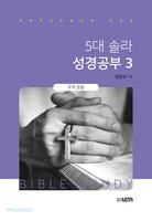 5대 솔라 성경공부 3