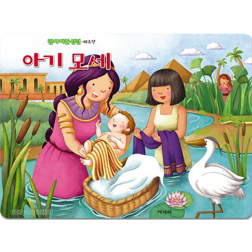 감사 퍼즐 성경 - 아기 모세 (48조각)