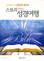 스토리 성경여행
