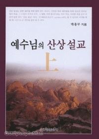예수님의 산상설교 (上)