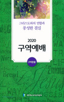 2020 구역예배 구역장용 - 그리스도와의 연합과 풍성한 결실