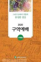 2020 구역예배 구역원용 - 그리스도와의 연합과 풍성한 결실