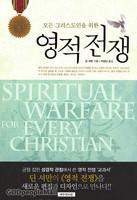 [개정판]모든 그리스도인을 위한 영적전쟁