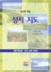 최신판 해설 성서지도