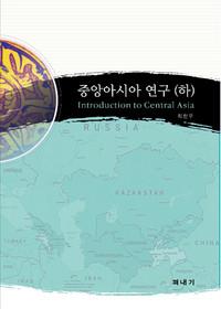 중앙아시아 연구 (하)