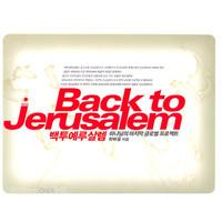 백투예루살렘 - 하나님의 마지막 글로벌 프로젝트