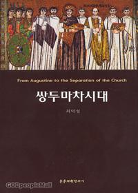 쌍두마차시대 - 어거스틴에서 동서방교회의 분열까지